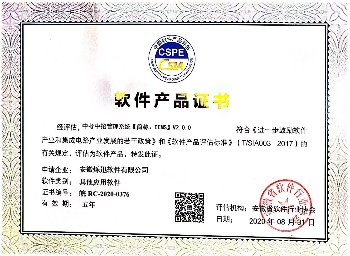 烁迅软件获得双软企业认证